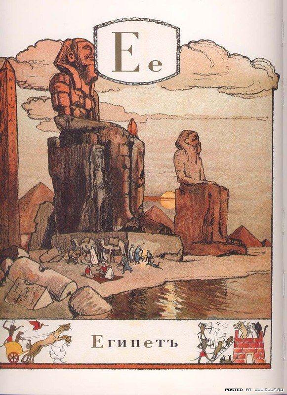"""Азбука 1904 года в картинках (35 фото) """"Egypt"""""""