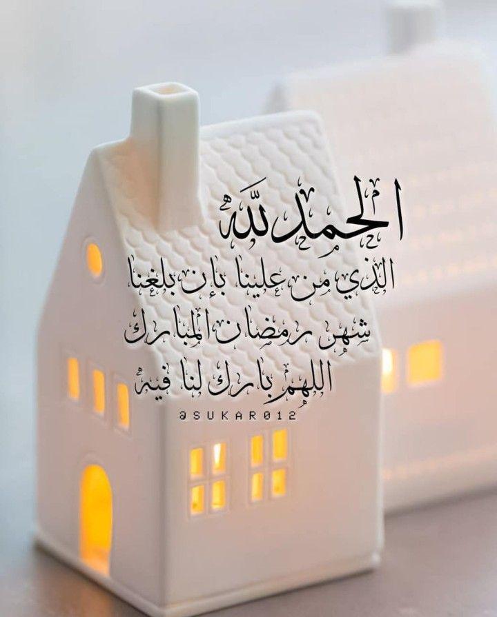 Pin By Abdelmajid Eliaoui On صباح الخير وجمعة مباركة In 2021 Ramadan Images Ramadan Quotes Ramadan