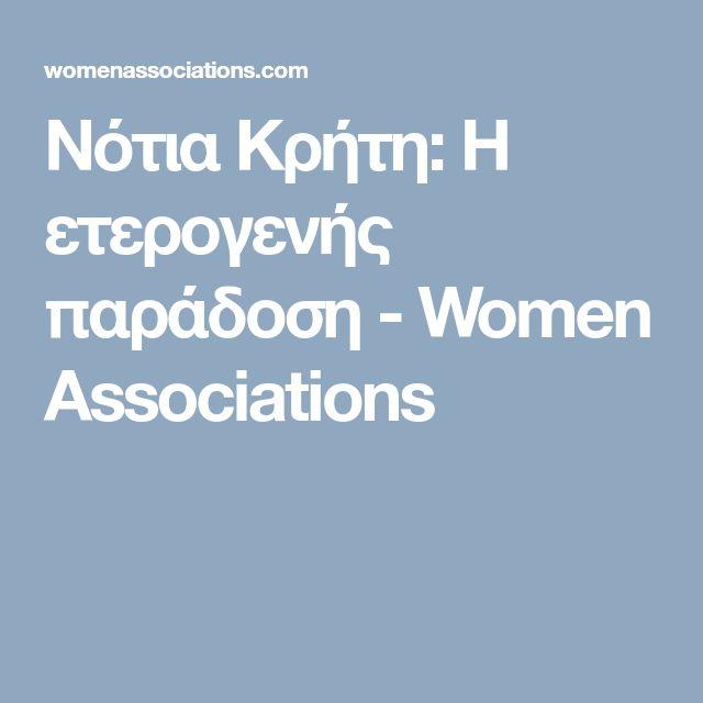Νότια Κρήτη: Η ετερογενής παράδοση - Women Associations
