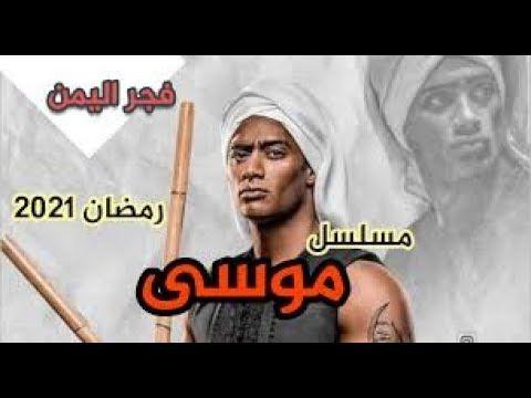 فيديو٠ حصريا البرومو الاول لمسلسل موسي بطولة محمد رمضان In 2021 Poster Movie Posters Movies