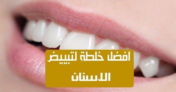 خلطة لتبيض الاسنان من اول مرة العديد من الناس يبحثون عن خلطة لتبييض اسنانهم نعم الاسنان البيضاء يزيد من جما Convenience Store Products Convenience Store Pill