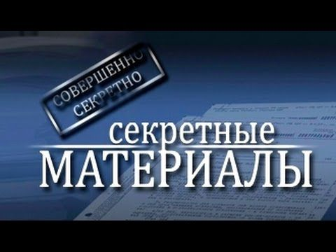 "Секретные материалы. ""Красная Шамбала"" (26.09.2014)"