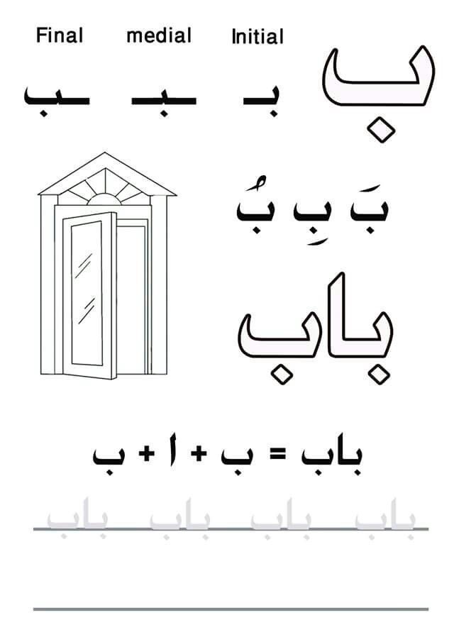 My First Letters And Words Book حرف الباء Practicelearnarabic For More Exercices Please Join Prac Learn Arabic Alphabet Arabic Worksheets Learning Arabic