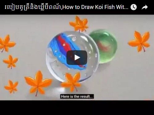 Beautifulplace4travel: របៀបគូត្រីនិងឃ្លីបីពណ័,How to Draw Koi Fish With Color Pencils & Marbles In 3D Time Lapse
