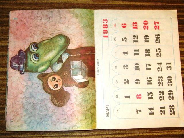 Любимые мультфильмы, 1983. Советское детство - http://samoe-vazhnoe.blogspot.ru/