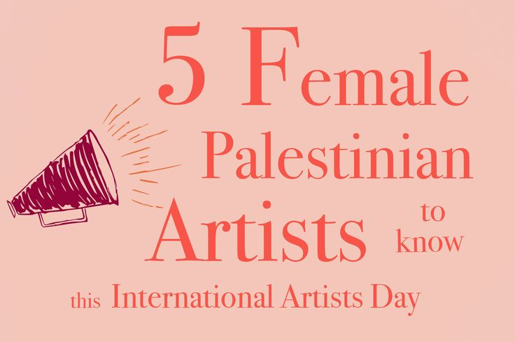 An (all too short) list of female Palestinian artists across the arts worth knowing and getting hooked on.