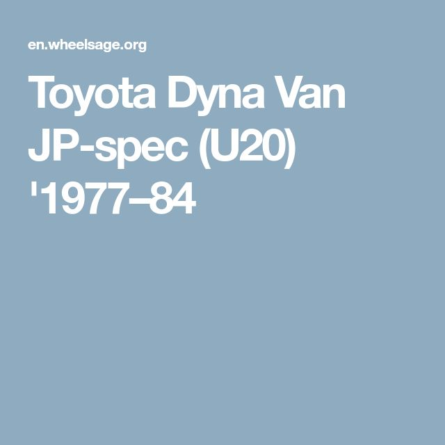 Toyota Dyna Van JP-spec (U20) '1977–84