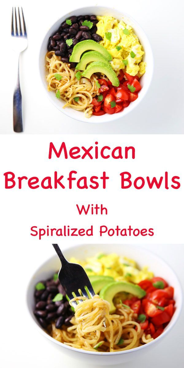 #ad These Mexican Breakfast Bowl With Spiralized Potatoes are so delicious, every bite is bursting with flavor! | Tastefulventure.com made in partnership with @PotatoGoodness #BeholdPotatoes