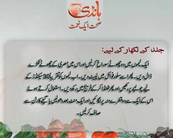 Zubaida Apa Face Beauty Tips in Urdu. Famous Pakistani Desi herbal totka expert Zubaida Tariq gives some awesome skin tips in her Masala TV program Handi. Zubaida Tariq Face Beauty Tips in Urdu 2014.