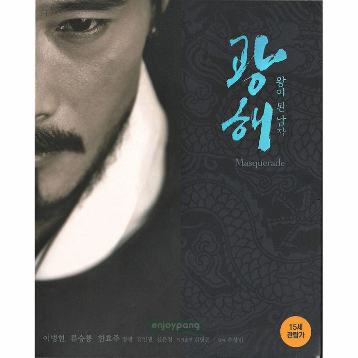 Masquerade Blu-ray Region A  / First Press Edition / Lee Byunghun