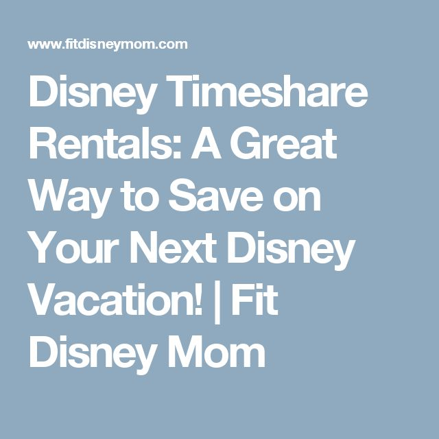 Disney Timeshare Rentals: A Great Way to Save on Your Next Disney Vacation! | Fit Disney Mom
