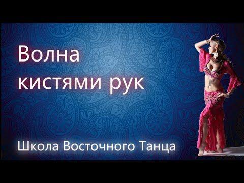 Восточный Танец Живота   Волна кистями рук в восточном танце живота - YouTube