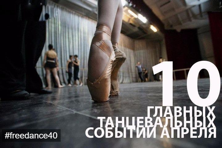 """#ИНТЕРЕСНОЕ_FREEDANCE40   Апрель будет танцевально-насыщенным! И если ты хочешь быть в теме, эти события не стоит пропускать! Итак,  1️⃣ ЧЕМПИОНАТ И ПЕРВЕНСТВО РОССИИ ПО ФИНЕС-АЭРОБИКЕ,1-6 апреля. Для нас он имеет ОСОБОЕ ЗНАЧЕНИЕ, т.к. сборная КОМАНДА FREE DANCE будет принимать участие в соревнованиях в номинации Хип-Хоп Mega Crew. Будем держать кулаки за своих! А кто хочет поболеть за ребят вот и адрес▶️Место проведения: г.Москва, УСЗК """"Измайлово"""", Сиреневый бульвар, дом 2.  2️⃣ZUMBA…"""
