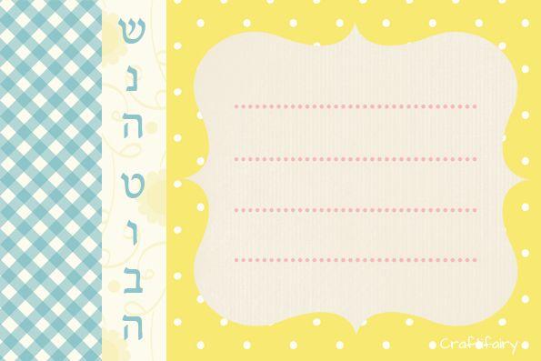 free rosh hashanah email card