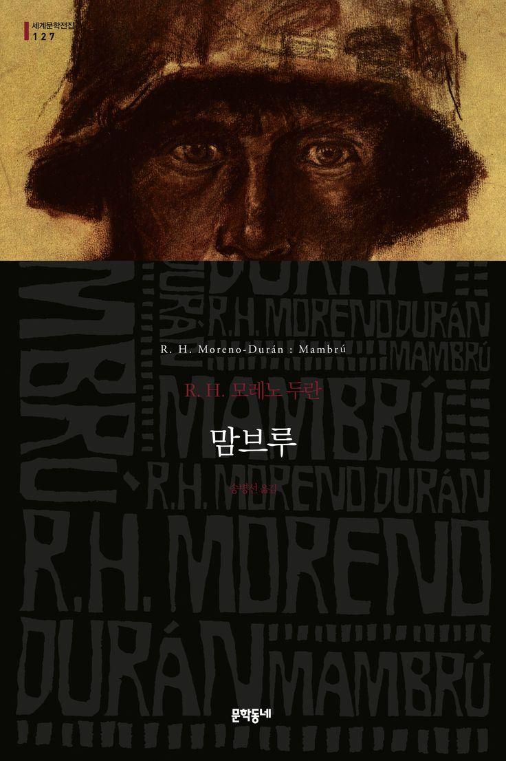맘브루 / R. H. 모레노 두란 Mambru / R. H. Moreno-Duran  book design, cover design