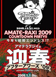 「COUNTDOWN PARTY FLYER AIR」の画像検索結果
