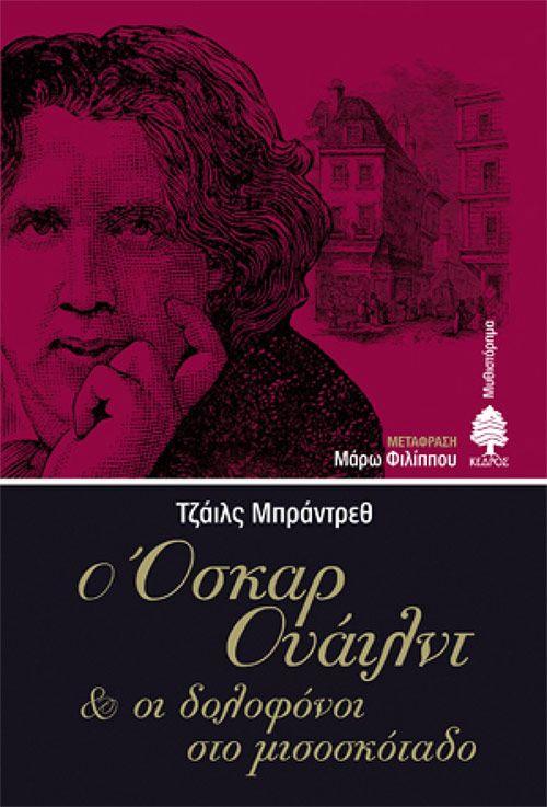 Πρόκειται για το πρόωτο βιβλίο της δημοφιλούς σειράς βικτοριανών μυστηρίων του Τζάιλς Μπράντρεθ, με ήρωες τον Όσκαρ Ουάιλντ και τον σερ Άρθουρ Κόναν Ντόιλ.