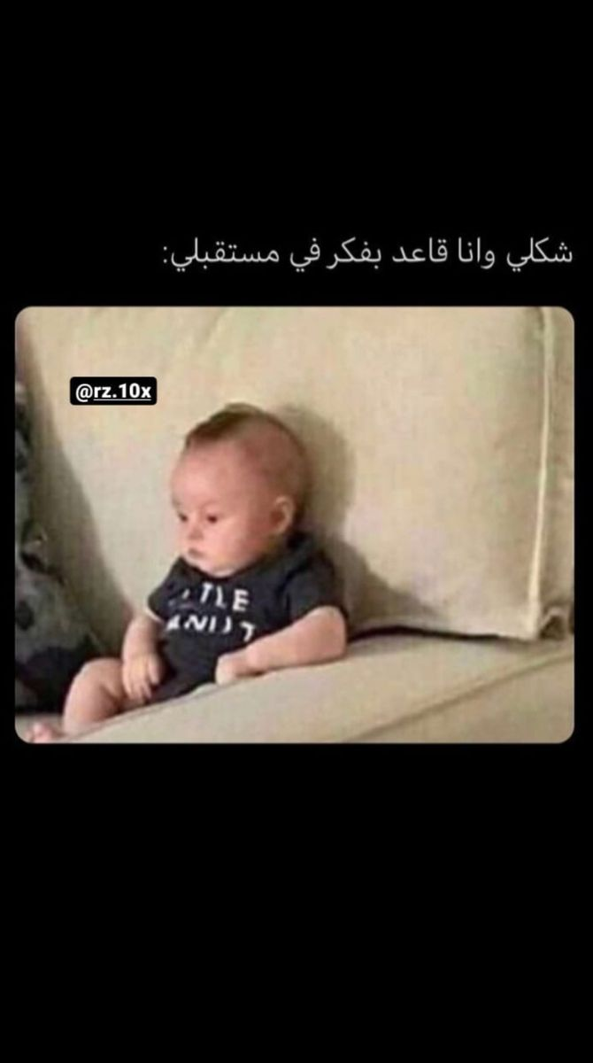 Pin By فتاه لطيفه On Story In 2021 Funy Memes Memes Fun