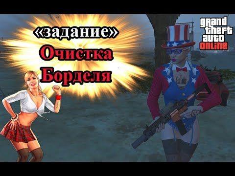 Очистка борделя Задание GTA Online