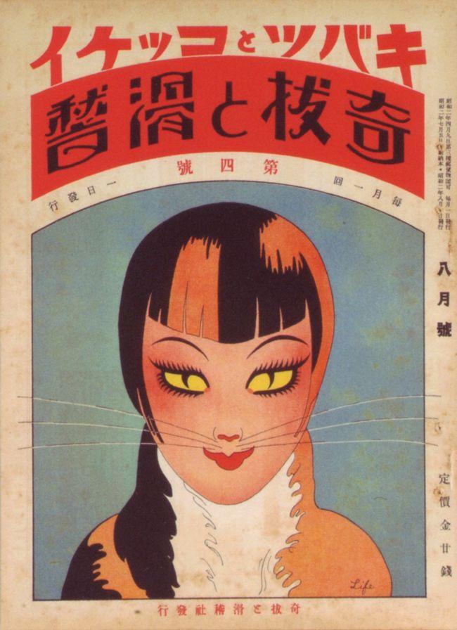 Japanese, 1927 magazine coverCovers Book, Magazine Covers, Vintage Illustration, Book Covers, Vintage Design, Magazines Covers, Book Illustration, Vintage Cat, Cat Lady