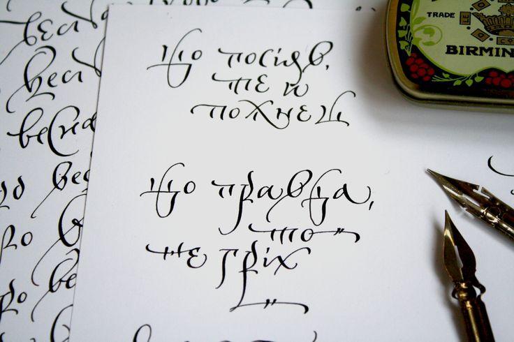 Краще писати ✒ щось мудре, ніж абищо   #monkeyART #майстернякаліграфії #calligraphy #скоропись #каллиграфия