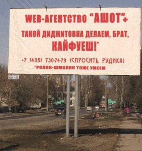 Web-Агентство Ашот+
