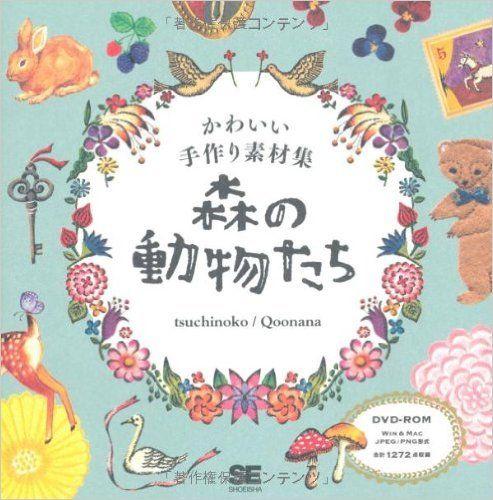 かわいい手作り素材集 森の動物たち | tsuchinoko, Qoonana | 本-通販 | Amazon.co.jp