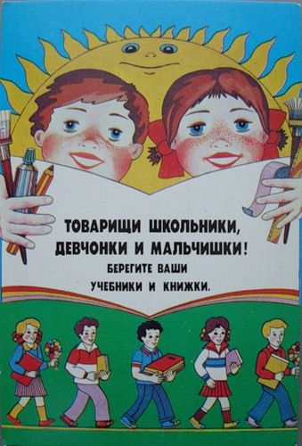 Календарики конца 1980х. Игрушки СССР - http://samoe-vazhnoe.blogspot.ru/