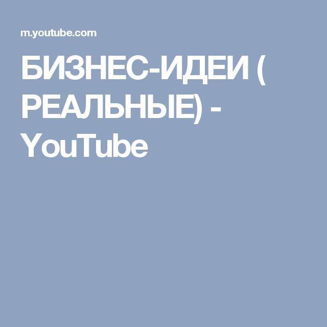 БИЗНЕС-ИДЕИ ( РЕАЛЬНЫЕ) - YouTube