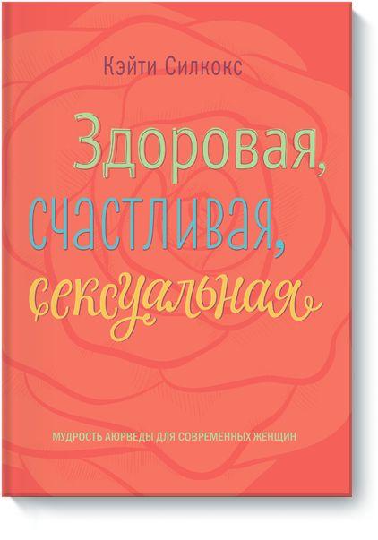 Книгу Здоровая, счастливая, сексуальная можно купить в бумажном формате — 722 ք, электронном формате eBook (epub, pdf, mobi) — 227 ք.