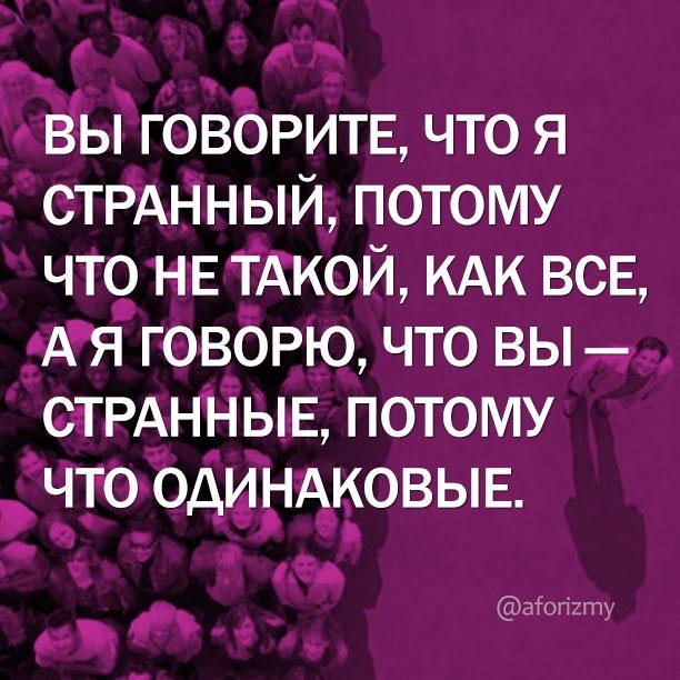 Кто не такой как все - тот против всех. Чернь правит миром и ничего в нем нет, кроме черни. Леонардо да Винчи