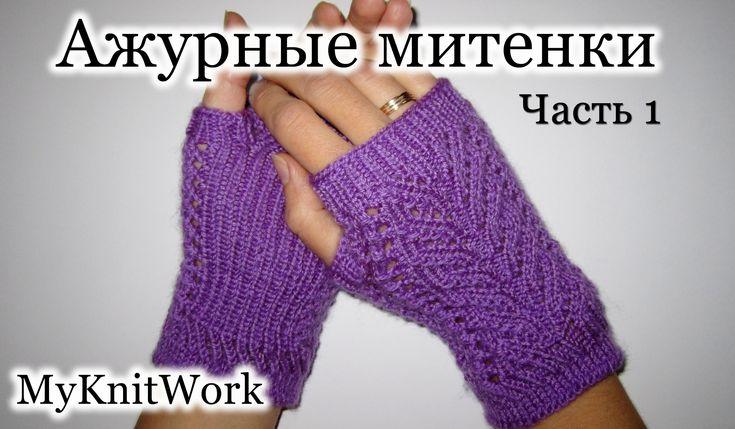 Вязание спицами. Вяжем ажурные митенки. Knitting fishnet fingerless glov...
