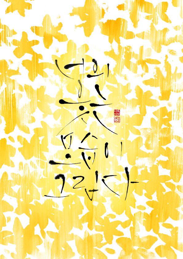 calligraphy_너의 웃는 모습이 그립다
