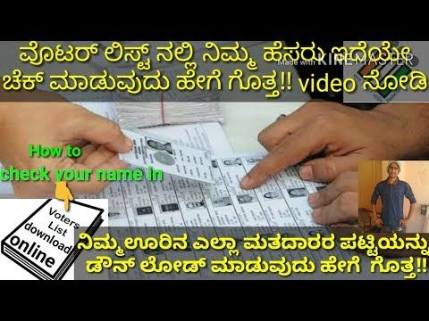 nice #karnataka election 2018 |Check your name in voter list -VIDEO