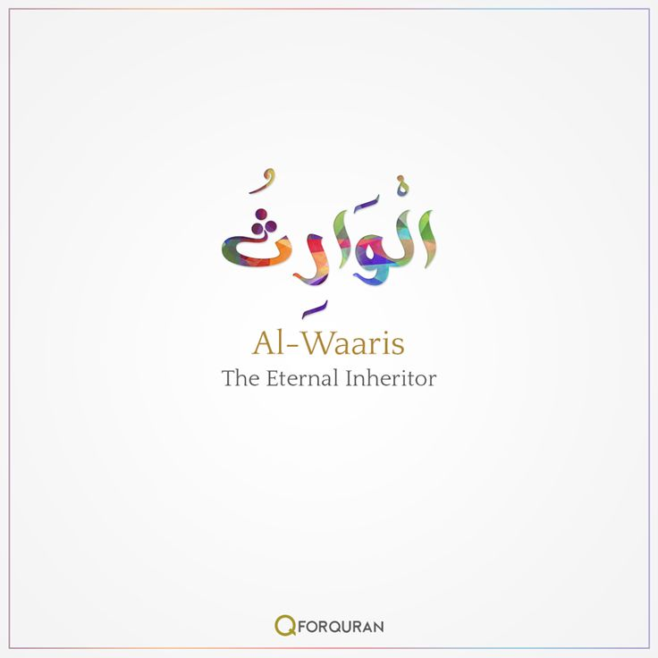 Al-Waaris- The Eternal Inheritor