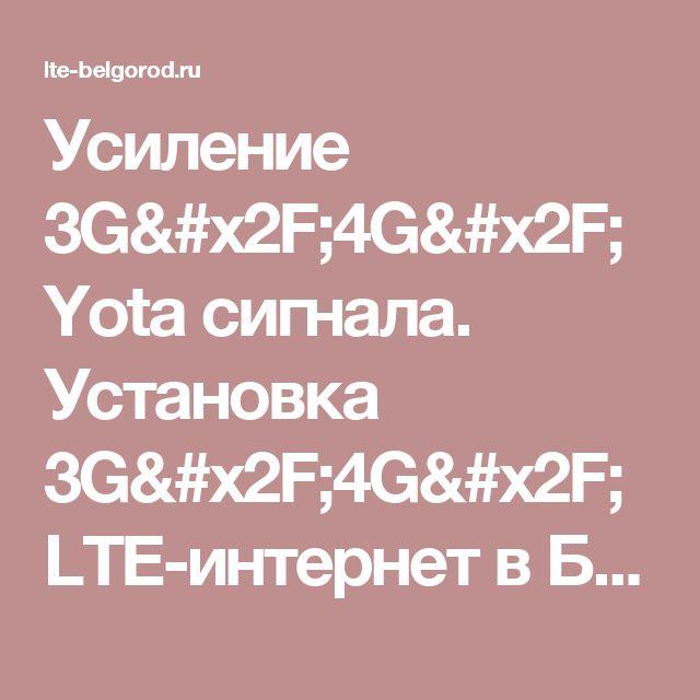 Усиление 3G/4G/Yota сигнала. Установка 3G/4G/LTE-интернет в Белгороде и области. Интернет в частный сектор, коттедж, на дачу, загородный дом.