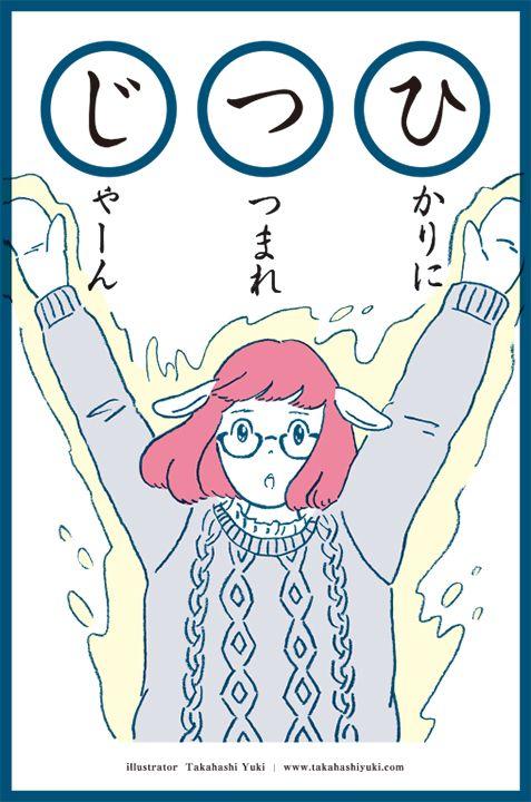高橋由季http://takahashiyuki.tumblr.com/