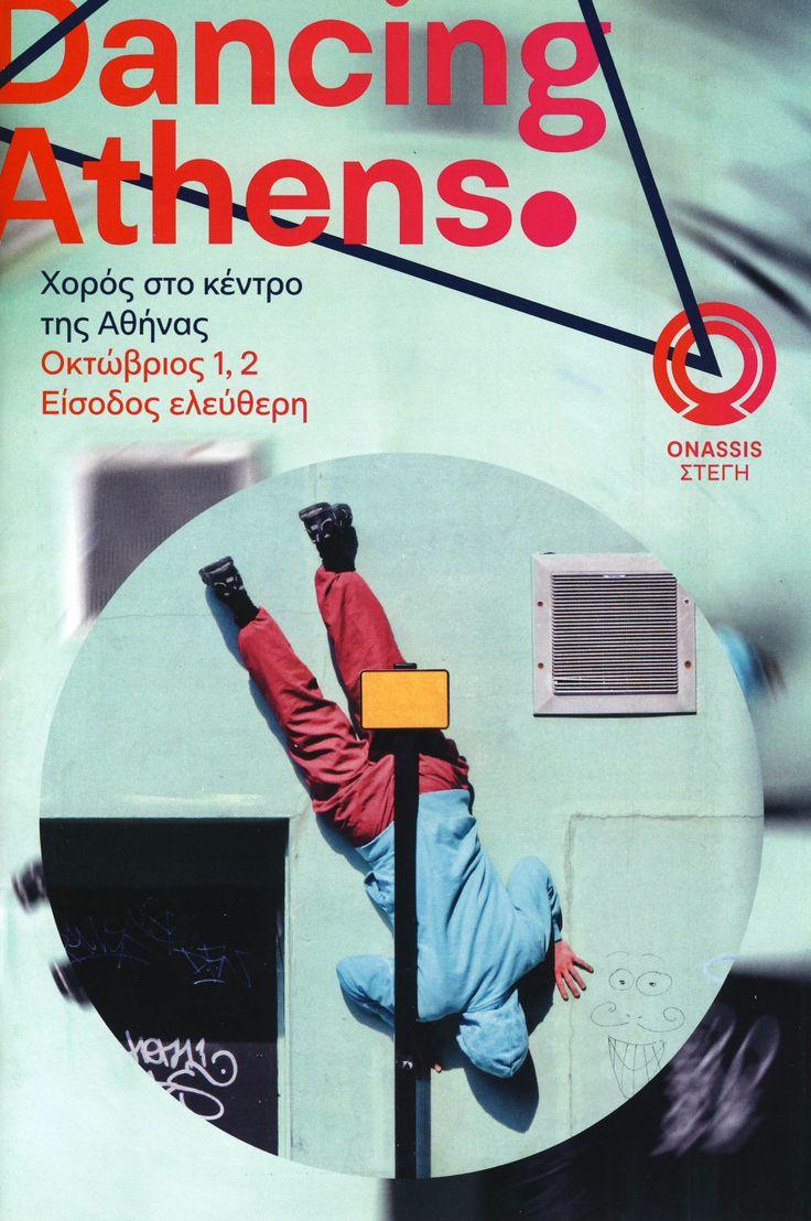 Dancing Athens (Στέγη Onassis / 2016)