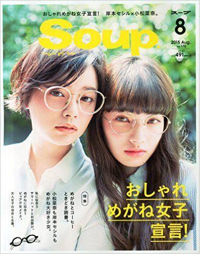 Soup. 2015年 08月号 | 本 | Amazon.co.jp