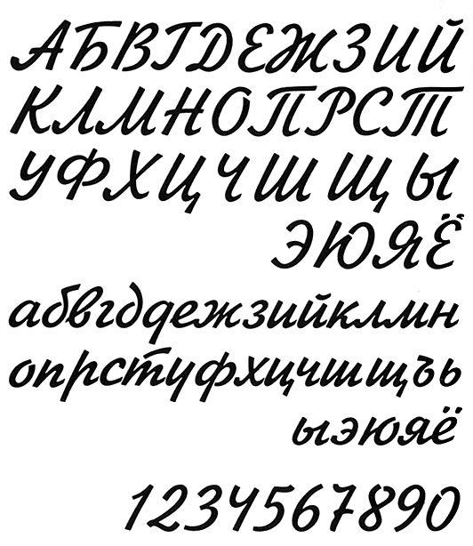 можно делать русские рукописные шрифты фото без морщин встречается