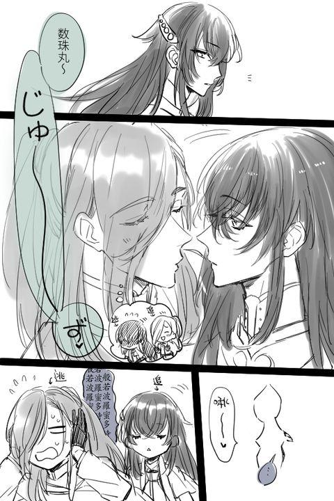 青江兄弟love