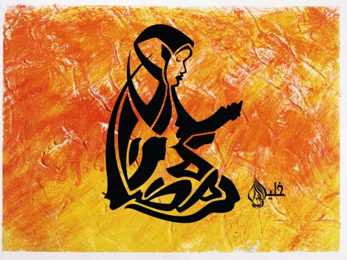 Anatomic Arabic Calligraphy  (Ramadan)
