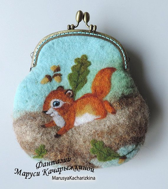 Handmade felted wallet purse with squirrel by MarusyaKacharizkina ♡