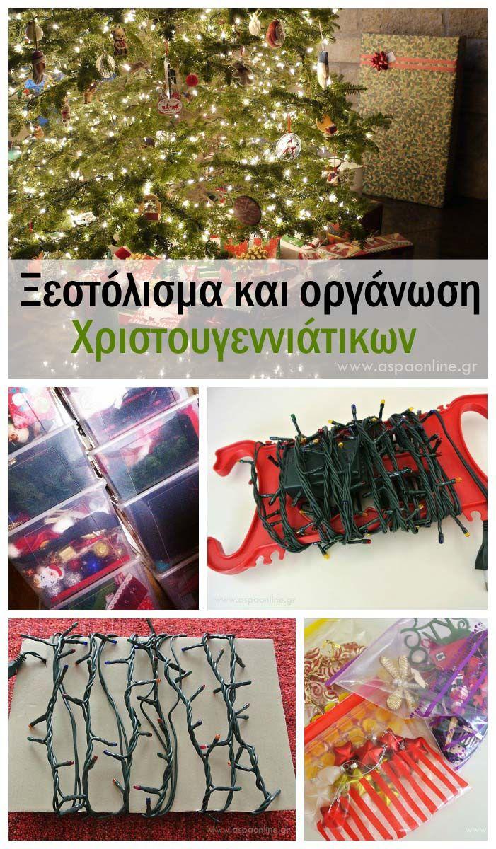 Tips οργάνωσης Χριστουγεννιάτικων για να μείνουν τα Χριστουγεννιάτικα στολίδια σε καλή κατάσταση και να γίνει το στόλισμα της επόμενης χρονιάς ακόμα πιο εύκολο.