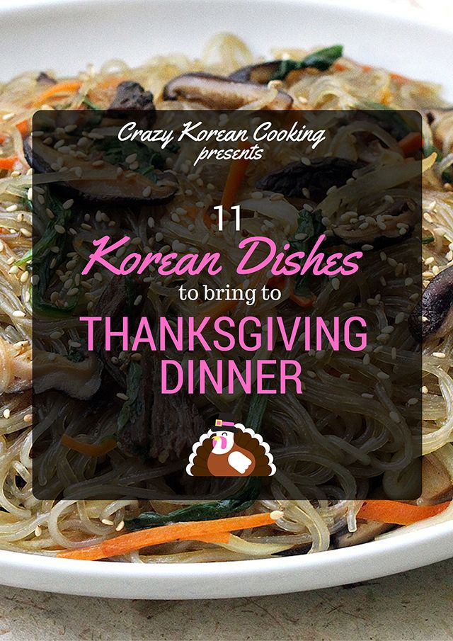 17 best images about korean entree recipes on pinterest for Best things to have for thanksgiving dinner