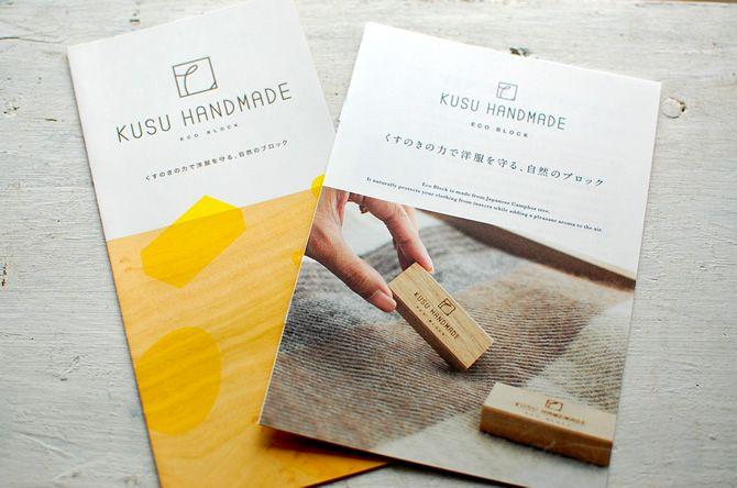 KUSU HANDMADE ECO BLOCK リーフレットリニューアルデザイン | taromagazine™