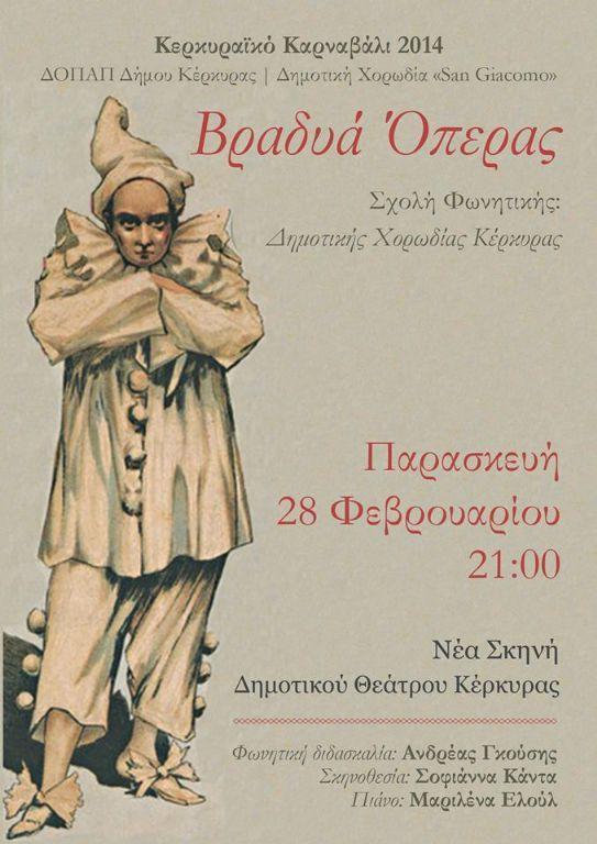 Βραδιά Όπερας στη Νέα Σκηνή του Δημοτικού Θεάτρου Κέρκυρας - 28/2/2014 http://www.kerkyra.net/events/index.asp?PageId=44&ArticleID=731