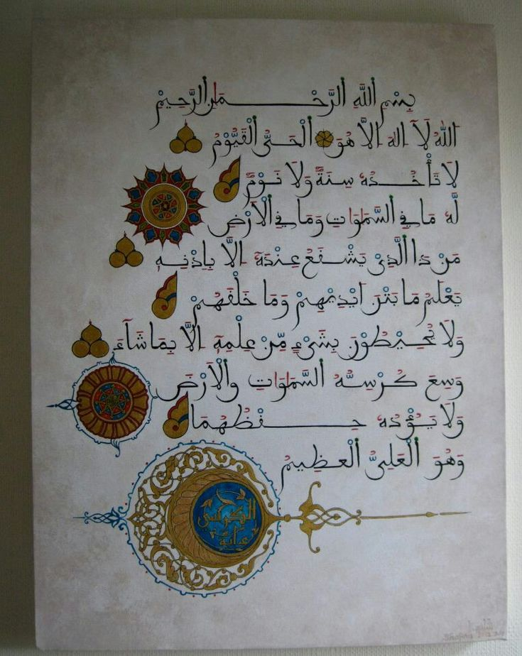 Quran Manuscript in Maghrabi script