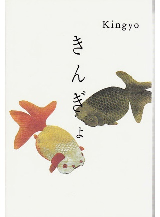 "Japanese book cover of ""Kingyo"""