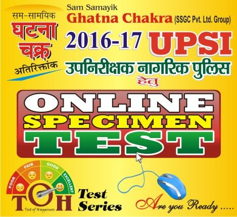 Sam Samayik Ghatna Chakra monthly current affairs magazine published from Allahabad is popular in Hindi and this publication provide chapter wise old question paper solved for different competitive exams like IAS, PCS, Railway, SSC, IBPS, Bank, TGT, PGT etc in hindi.